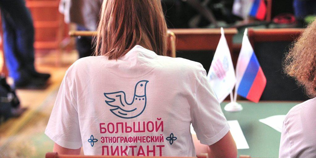 Большой этнографический диктант жители района Свиблово могут написать до 4 ноября